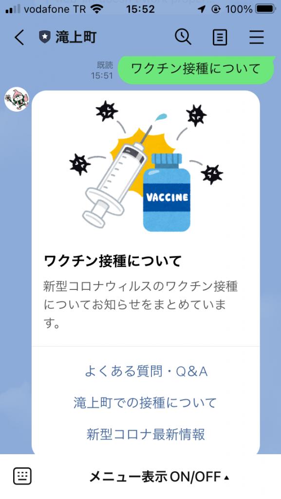 ワクチン接種に関するメニュー画面